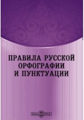Правиларусскойорфографииипунктуации