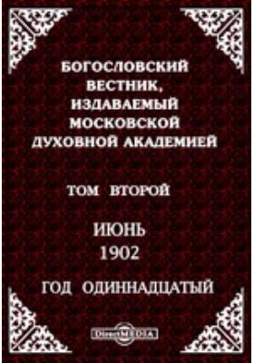 Богословский Вестник, издаваемый Московской Духовной Академией : Год одиннадцатый: журнал. 1902. Том второй. Июнь