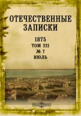 Отечественные записки: журнал. 1875. Том 221, № 7, Июль