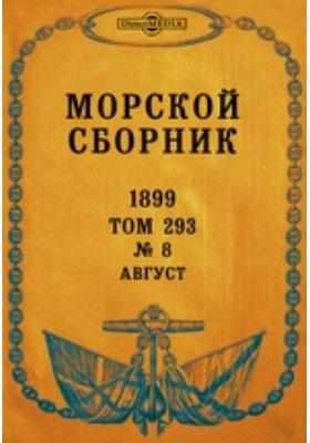 Морской сборник. 1899. Т. 293, № 8, Август
