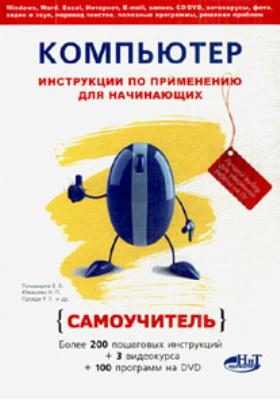 Компьютер: инструкции по применению для начинающих : Самоучитель (книга + DVD с видеокурсами и программами)