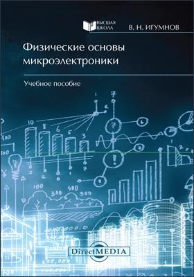 Физические основы микроэлектроники: учебное пособие