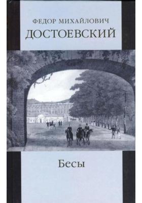 Собрание сочинений. Том 8 : Бесы. Части II и III. Роман