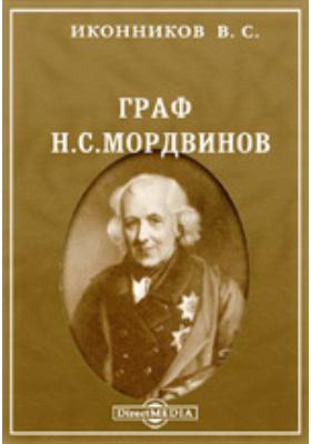 Граф Н.С.Мордвинов. Историческая монография, составленная по печатным трудам и рукописным источникам: монография