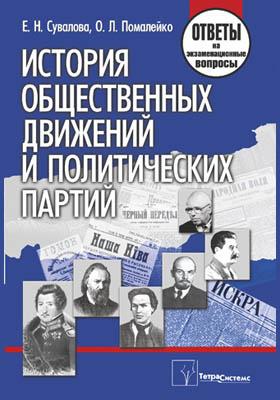 История общественных движений и политических партий : ответы на экзаменационные вопросы: самоучитель