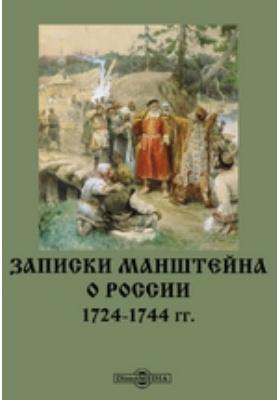 Записки Манштейна о России 1724-1744 гг.: документально-художественная литература