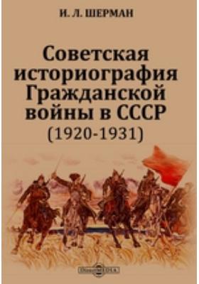 Советская историография Гражданской войны в СССР (1920-1931)