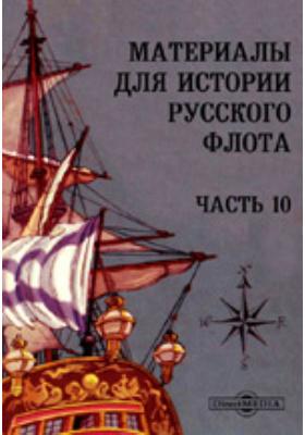 Материалы для истории Русского флота, Ч. 10