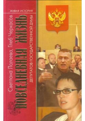 Повседневная жизнь депутатов Государственной думы. 1993-2003 : 2-е издание