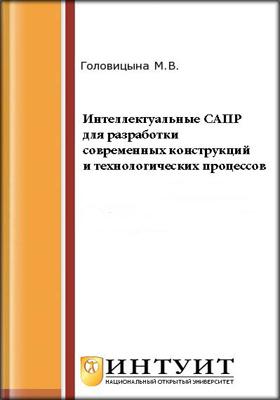 Интеллектуальные САПР для разработки современных конструкций и техноло...