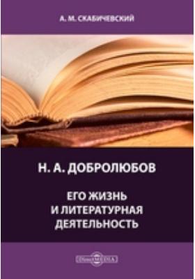Н. А. Добролюбов. Его жизнь и литературная деятельность