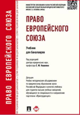Право Европейского Союза: учебник для бакалавров