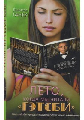 "Лето, когда мы читали ""Гэтсби"" = The Summer we Read Gatsby : Роман"