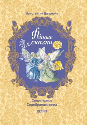 Фейные сказки: литературно-художественное издание