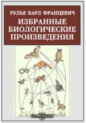 Избранные биологические произведения