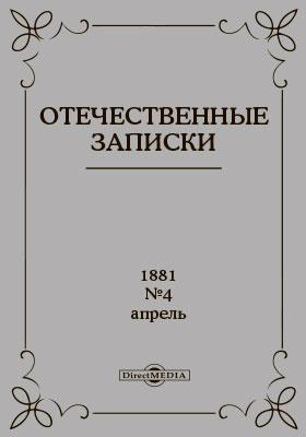 Отечественные записки. 1881. Апрель: журнал литературный, политический и ученый. Т. 253