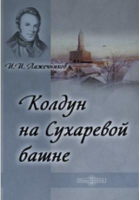 Колдун на Сухаревой башне : (Отрывок из романа): художественная литература
