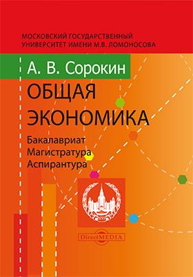 Общая экономика : бакалавриат, магистратура, аспирантура: учебник