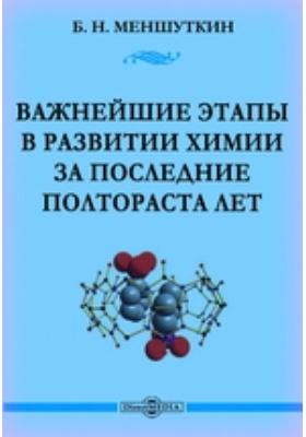 Важнейшие этапы в развитии химии за последние полтораста лет