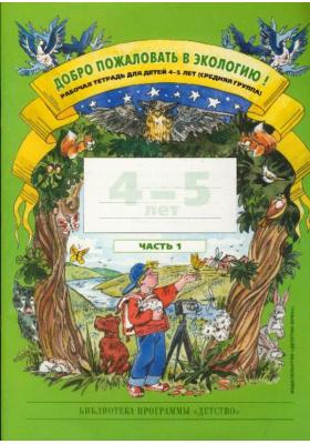 Добро пожаловать в экологию! Рабочая тетрадь для детей 4-5 лет. Средняя группа. Часть 1