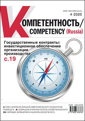 Компетентность: журнал. 2020. № 4