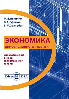 Экономика инновационного развития : управленческие основы экономическо...