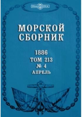 Морской сборник: журнал. 1886. Т. 213, № 4, Апрель