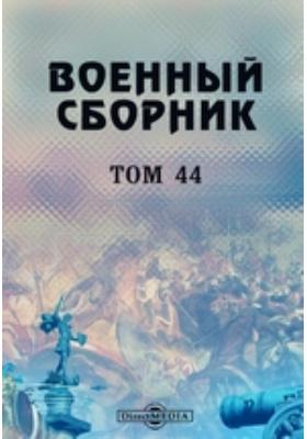 Военный сборник: журнал. 1865. Т. 44