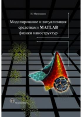 Моделирование и визуализация средствами MATLAB физики наноструктур: учебно-методическое пособие