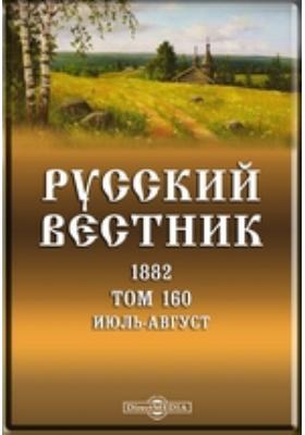 Русский Вестник: журнал. 1882. Том 160, Июль-август