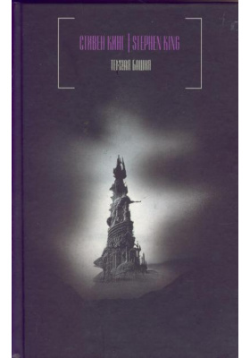 """Тёмная башня = The Dark Tower : Из цикла """"Тёмная Башня"""". Роман"""