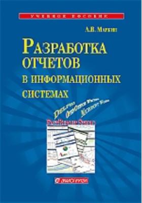 Разработка отчетов в информационных системах: учебное пособие