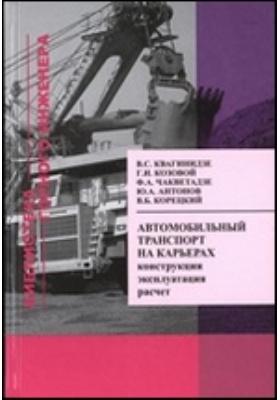 Автомобильный транспорт на карьерах. Конструкции, эксплуатация, расчет: учебное пособие