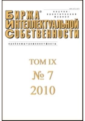 Биржа интеллектуальной собственности : проблемы, решения, факты: научно-практический журнал. 2010. Т. IX, № 7