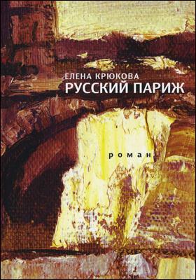 Русский Париж: роман