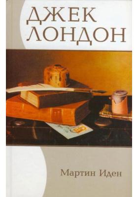 Избранные сочинения. Том 2. Мартин Иден. Лютый зверь : Роман. Повесть
