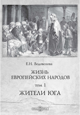 Жизнь европейских народов. Т. I. Жители юга