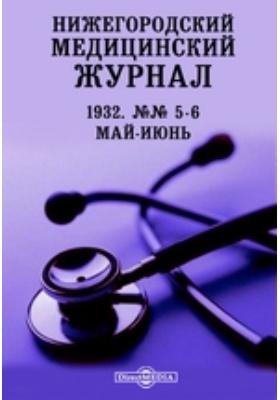 Нижегородский медицинский журнал: журнал. 1932. №№ 5-6, Май-июнь