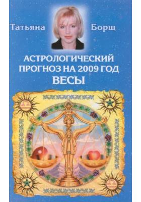 Астрологический прогноз на 2009 год. Весы