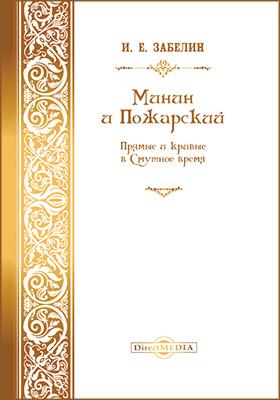 Минин и Пожарский. Прямые и кривые в Смутное время: научно-популярное издание