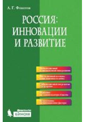 Россия : инновации и развитие