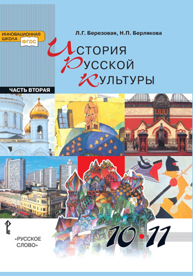 История русской культуры : 10-11 класс: учебник : в 2-х ч., Ч. 2