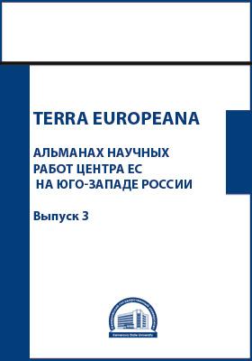 Terra Europeana : альманах научных работ Центра ЕС на Юго-Западе России: монография. Вып. 3