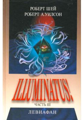 Иллюминатус! Часть III. Левиафан = The Illuminatus! Trilogy