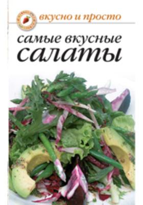 Самые вкусные салаты: научно-популярное издание