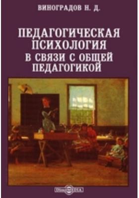 Педагогическая психология в связи с общей педагогикой