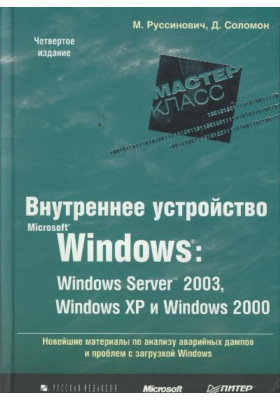 Внутреннее устройство Microsoft Windows = Microsoft Windows Internals Fourth Edition. Windows Server 2003, Windows XP, and Windows 2000 : Windows Server 2003, Windows XP и Windows 2000. Издание 4-е