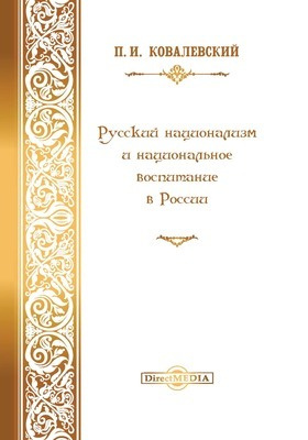 Русский национализм и национальное воспитание в России: монография