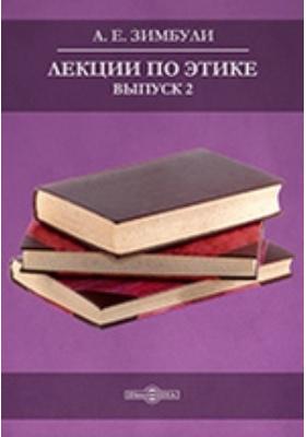 Лекции по этике: учебное пособие. Вып. 2