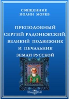 Преподобный Сергий Радонежский, великий подвижник и печальник земли русской